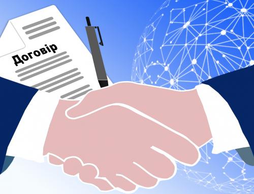 Договір приєднання