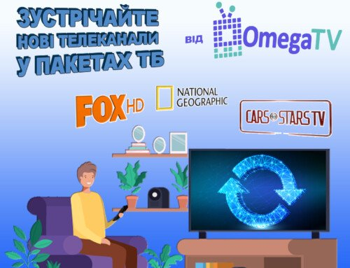 Зустрічайте нові канали OmegaTV